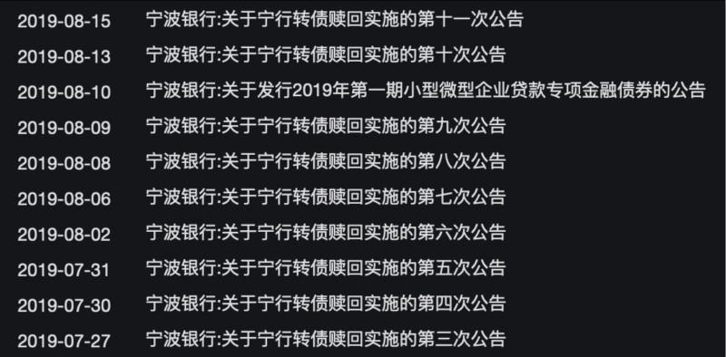 宁波银行刷屏提示转债强赎风险 忘转股将亏20%