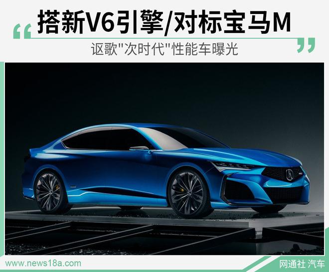 """讴歌""""次时代""""性能车曝光 搭新V6引擎/对标宝马M"""