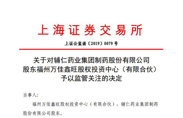辅仁药业股东万佳鑫旺减持比例违反公开承诺 上交所发监管函