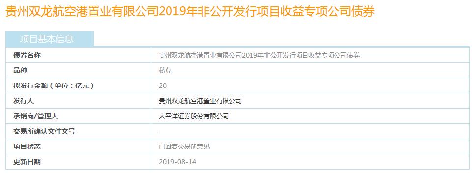 贵州双龙航空港置业拟发行20亿元私募债