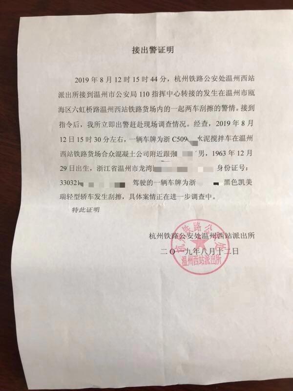 杭州铁路公安处温州西站派出所出具的证明显示,案发当天下午,肇事车辆再次与姜圆家属车辆发生刮擦。受访者供图