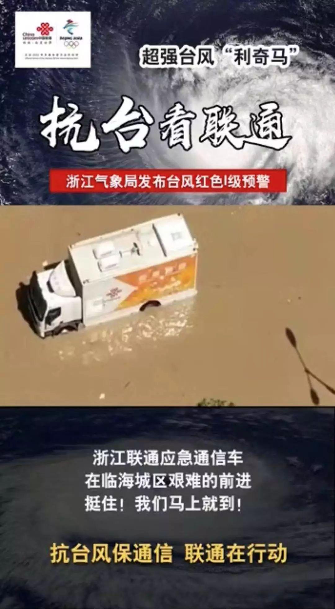 争分夺秒!台州联通快速恢复通信
