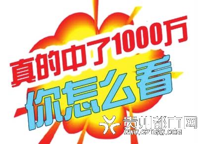 贵州彩市双响炮