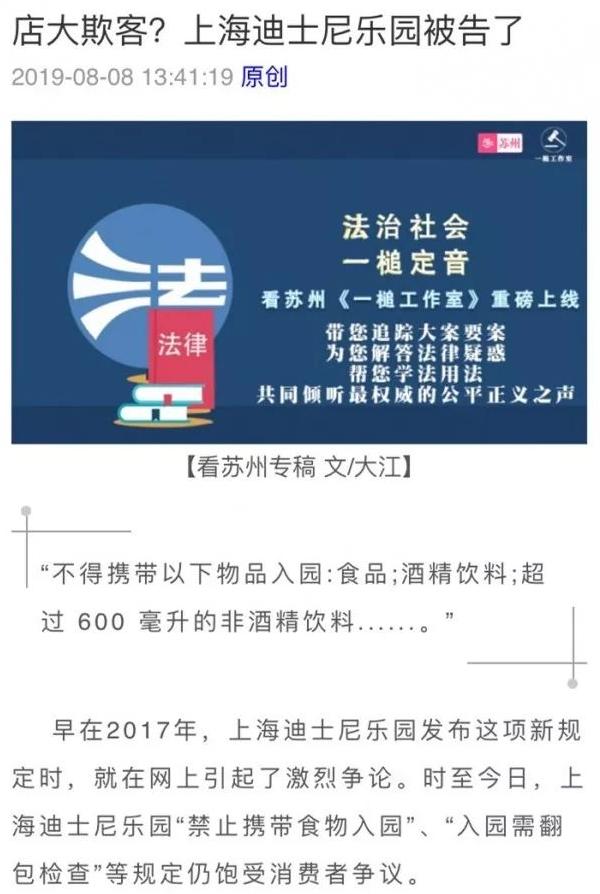 上海迪士尼禁带食品 何以遭九成网友反对?