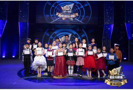 《音乐大师课·童唱经典》展演全面升级 燃爆全国音乐少年