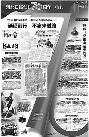 《河北日报》:梳理办刊路续写报人事