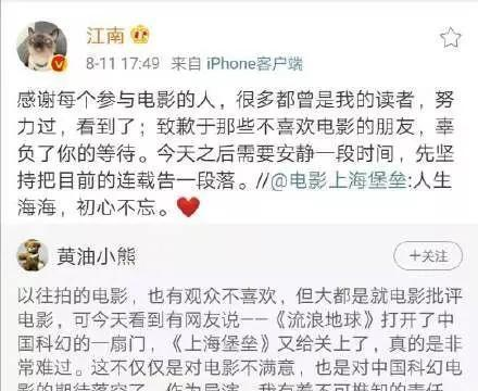 """《上海堡垒》""""暴雷"""",鹿晗""""顶流""""也无奈..."""
