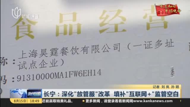 """长宁:深化""""放管服""""改革  填补""""互联网+""""监管空白"""