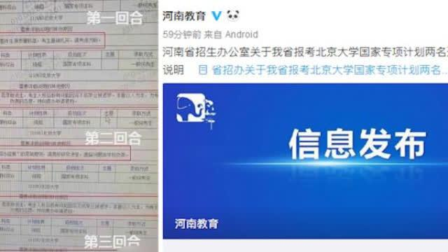 视频-河南省招生办回应北大退档流程图:县招办人员疏忽大意被拍照