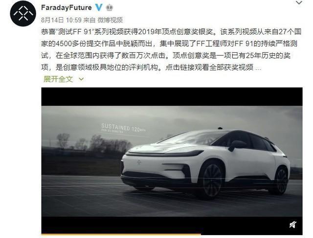 贾跃亭的FF 91获权威奖项 但却不是因为汽车