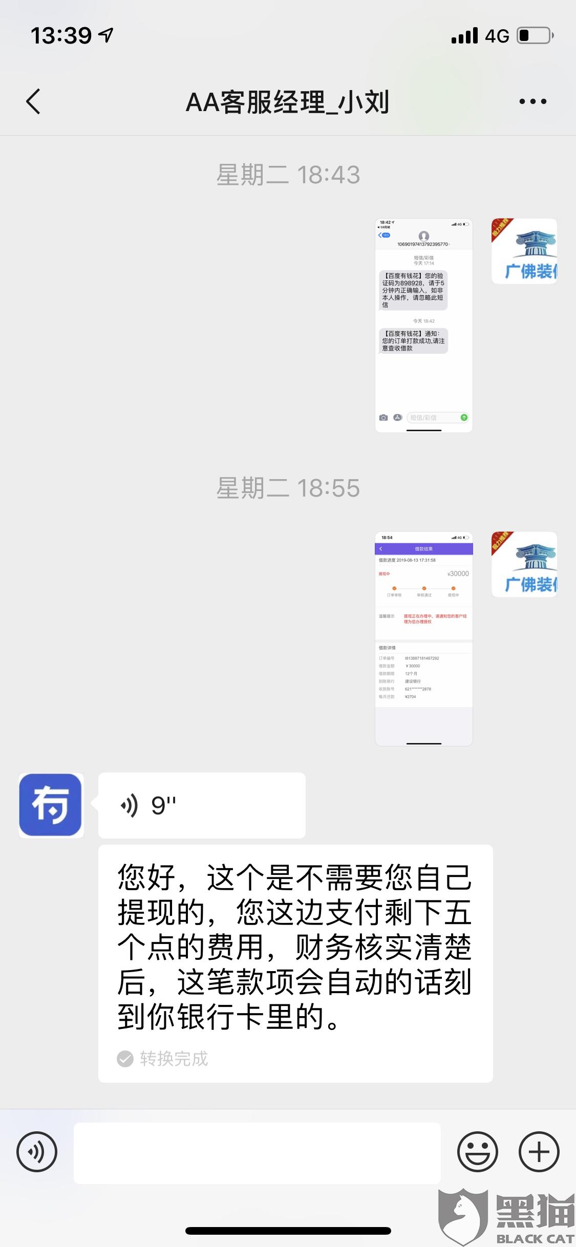 黑猫投诉:有钱花客户经理刘成编号00018