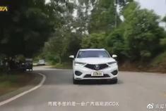 """视频:讴歌CDX挑战""""中国秋名山"""",百公里油耗6L你敢信?"""