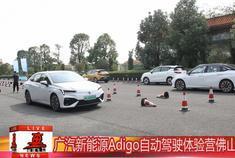 视频:广汽新能源Adigo自动驾驶体验营佛山站