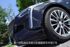 视频:凯迪拉克CT6,性价比最高的C级车,轴距直逼奔驰S级