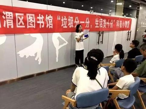 """临渭区图书馆举办""""垃圾分类科普公益小课堂"""""""