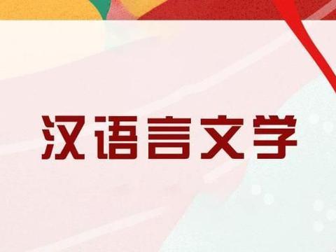 汉语言文学专业怎么样,不要局限于文职工作,进入国企更吃香