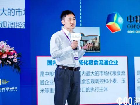 粮达网副总经理兼董秘杨利锋:农粮产业数字化探索与实践