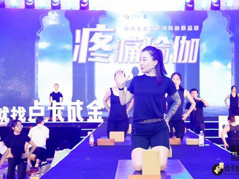 点卡成金《功守道之商学院合伙人》 行业大会在北京隆重举行