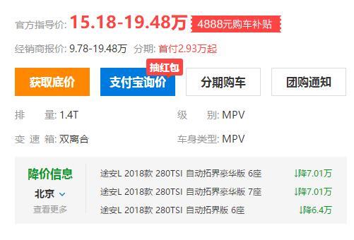 大众这款MPV降了5万多,网友:还是卖不过别克GL6