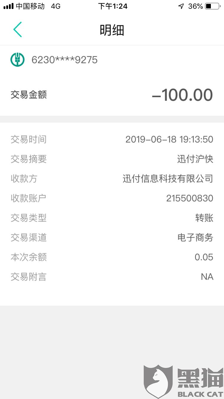 黑猫投诉:上海造艺技术公司旗下人人钱包软件私下扣款