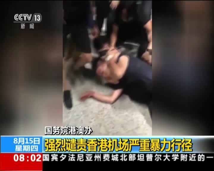 视频|国务院港澳办:强烈谴责香港机场严重暴力行径