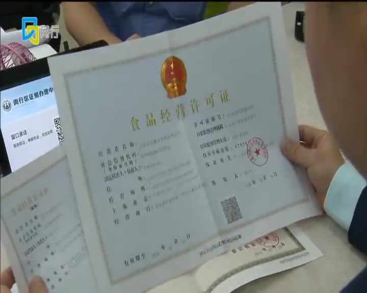 """闵行区核发全市首张""""一窗通""""证照联办食品经营许可证"""