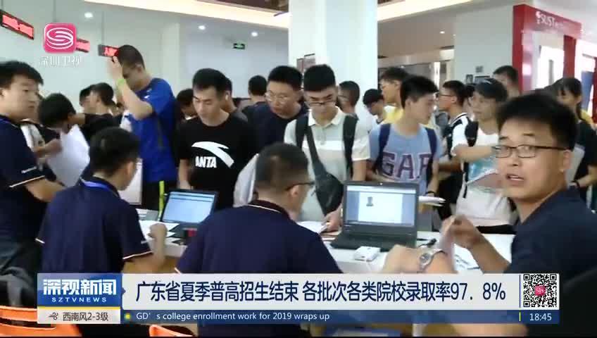 广东省夏季普高招生结束 各批次各类院校录取率97.8%