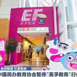 中国民办教育协会暂停英孚教育会员权利,并视整改情况做后续决定