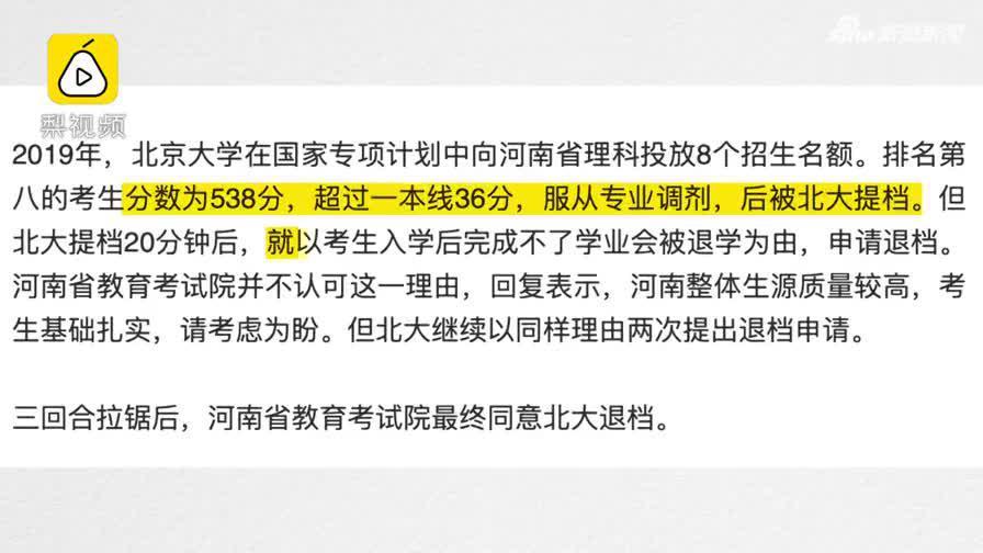 河南省招办回应退档流程图:工作人员大意