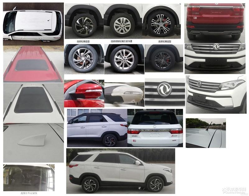 东风风光新款S560申报图曝光:车身加长/年内上市