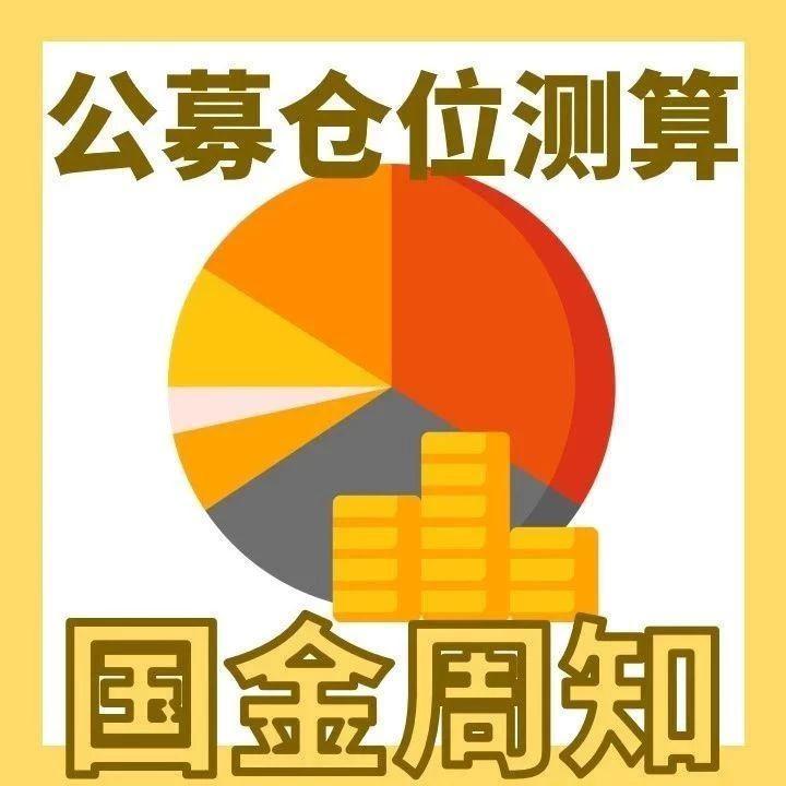 【国金周知】公募基金仓位测算   第32周