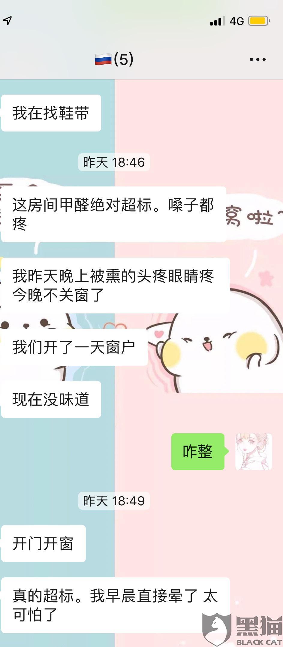 黑猫投诉:众信旅游遇事不负责 拒不承认自身错误 遇事甩锅