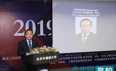 北京外国语大学主办2019年中国-非洲法律论坛