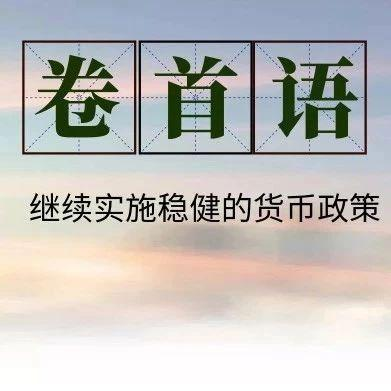 宗涛:继续实施稳健的货币政策