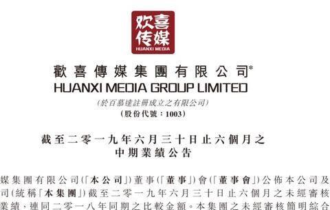 4年合计亏损19亿,欢喜传媒靠《疯狂的外星人》盈利超3亿港元