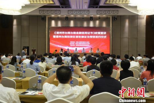 福建漳州为首批台企台胞共计授信15.7亿