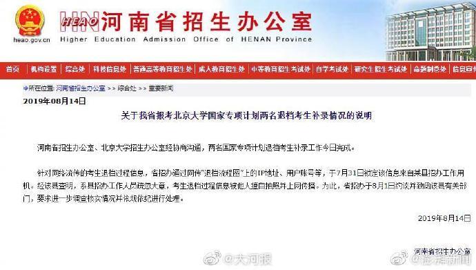 河南省招办回应退档流程图:要求进一步调查核实情况并依规处理