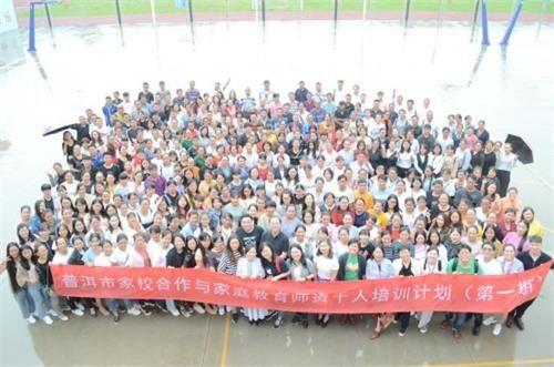 上海宋庆龄基金会-家庭教育专项基金携手普洱市教育体育局为普洱提供师资公益培训