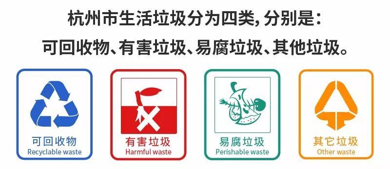 杭州垃圾新标准实施 大件垃圾以有偿上门收集为主|杭州生活|条例
