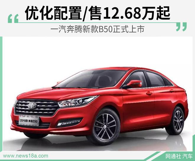 优化配置/售12.68万起 一汽奔腾新款B50正式上市