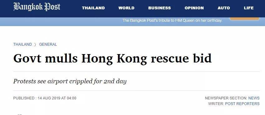 泰国空军准备派两架专机赴香港 接回被困泰国游客