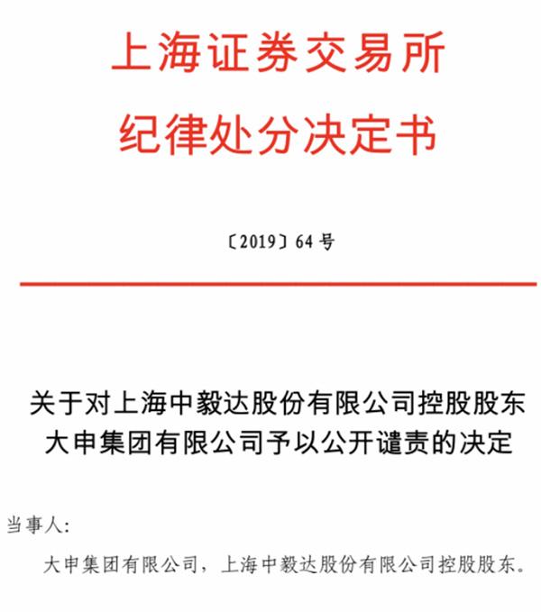 *ST毅达公开谴责一周后 控股股东再被公开谴责