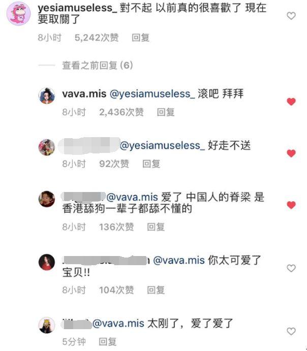 ▲图爲粉丝们与中国说唱歌手VaVaMiss一起反击极端分子