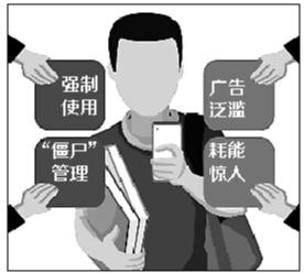 评论:手机应用泛滥成负担 一家银行十几个app