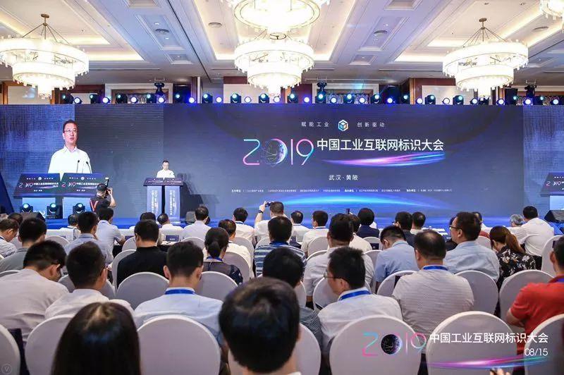 2019中国工业互联网标识大会召开