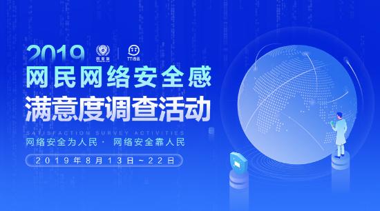 TT语音启动2019网民网络安全感满意度调查活动
