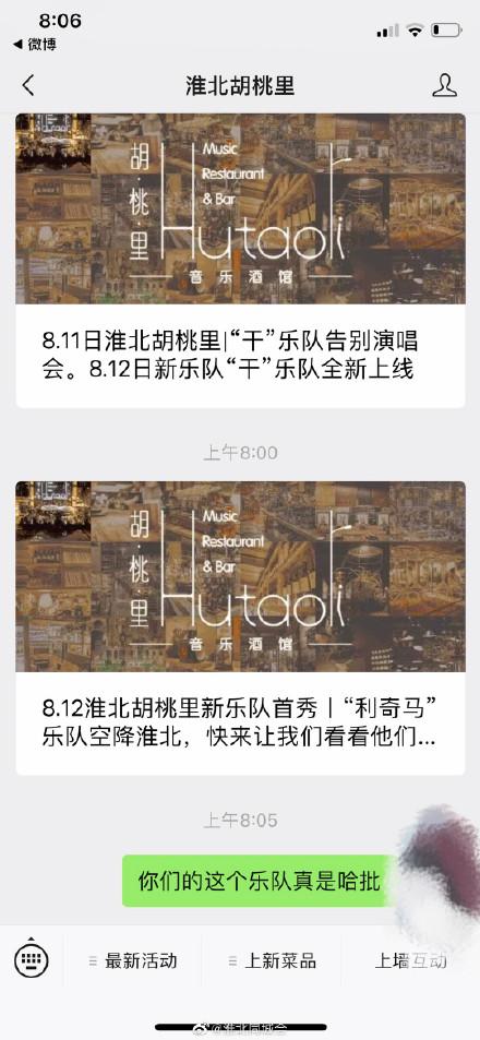 酒吧驻唱乐队以台风利奇马命名 被指亵渎遇难者|澎湃新闻
