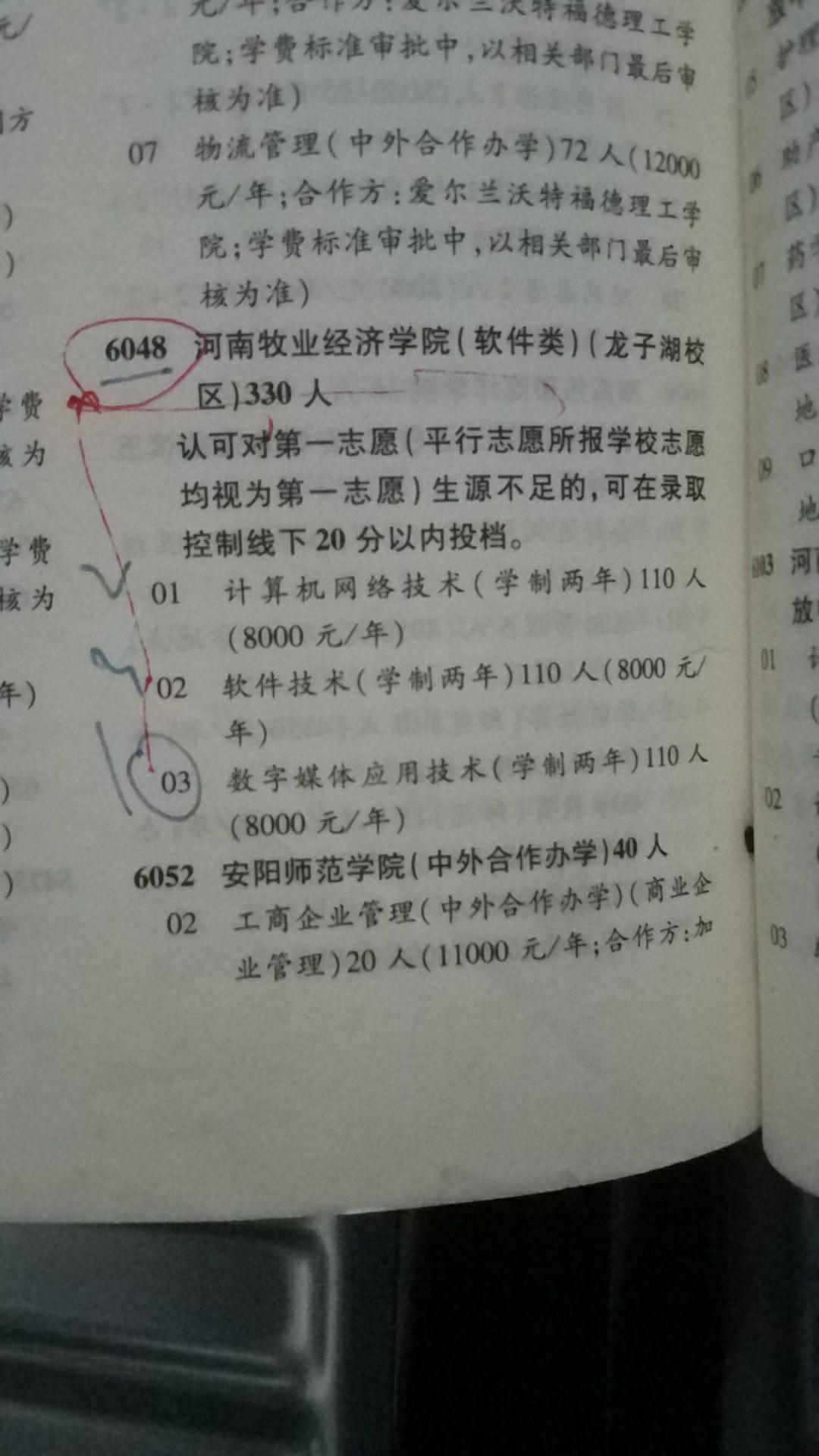 高校录取时临时变更校区被指虚假招生 学校:合规|虚假招生|河南牧业经济学院