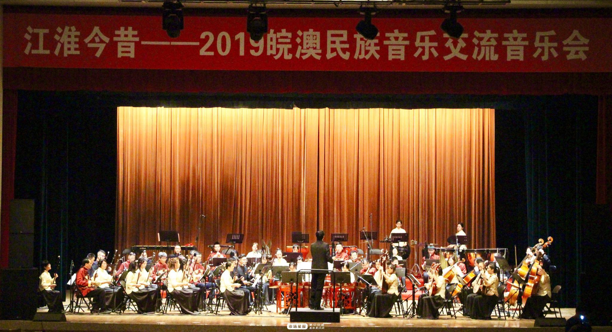 《江淮今夕》皖澳民族音乐交流音乐会池州上演