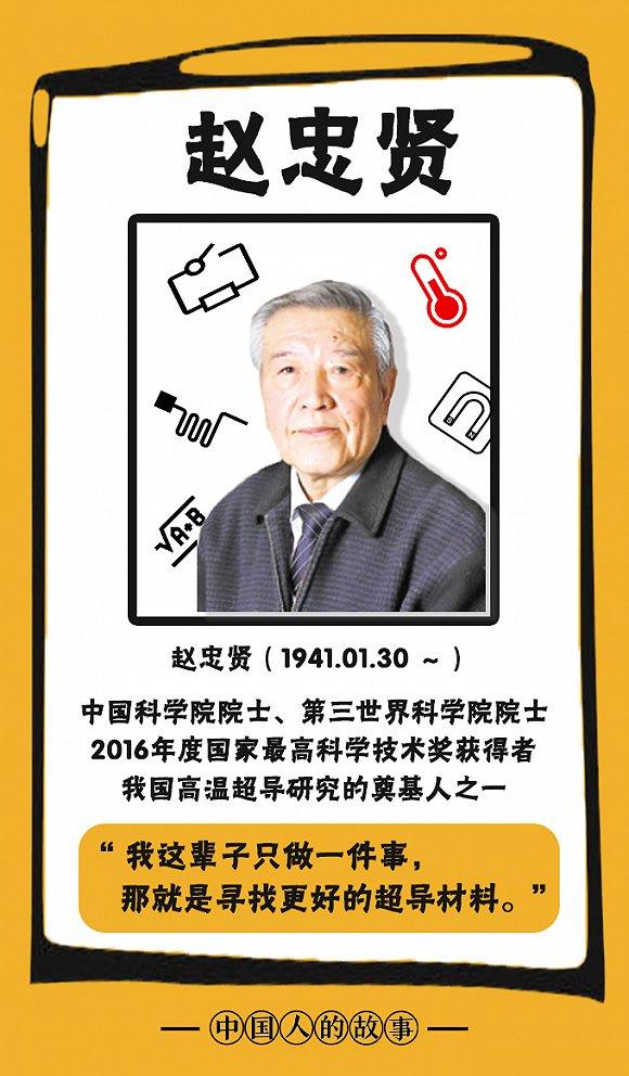 """中国人的故事 强国脊梁:""""超导斗士""""赵忠贤"""